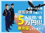 成田空港警備株式会社のアルバイト情報