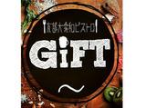 Gift ※2017年3月オープンのアルバイト情報