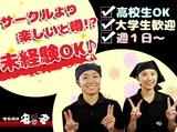 七輪焼肉 安安 町田森野店のアルバイト情報