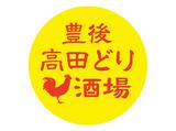 豊後高田どり酒場 秋川駅前店のアルバイト情報