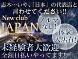 NewCLUB Japan ■20代〜40代メンバー活躍中☆■主婦の方やWワークで働きたい方OK☆■働きやすいお店!!のアルバイト情報