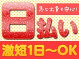 株式会社サンレディース京都南支店のアルバイト情報