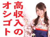 株式会社LET'S NEXT 名古屋オフィス・岐阜オフィス・犬山オフィス・刈谷オフィスのアルバイト情報