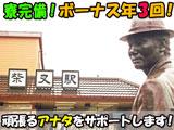 株式会社柴又興業のアルバイト情報