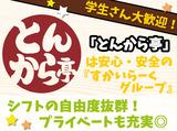 とんから亭 豊田三軒町店  ※店舗No. 017611のアルバイト情報