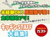 Cafe レストラン ガスト 津山小原店  ※店舗No. 018667のアルバイト情報