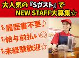 Sガスト 川口駅東口店<011040>のアルバイト情報