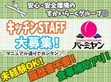 バーミヤン 川越山田店<172879>のアルバイト情報