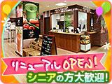 生搾りジュース専門店ベジピアのアルバイト情報