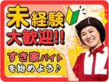 すき家 鶴里駅南店のアルバイト情報