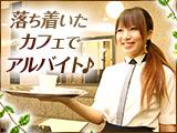 喫茶室ルノアール 上野駅前店(仮)のアルバイト情報