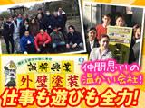 誠将興業 株式会社(セイショウコウギョウ)のアルバイト情報