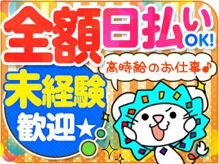 株式会社キャリアプラス 福岡支店のアルバイト情報