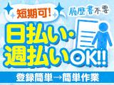 株式会社ネオコンピタンス朝霞センター(ASK)のアルバイト情報