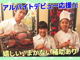 ステーキのあさくま 柳津店のアルバイト情報
