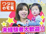 ワタミの宅食 熊本中央営業所【0841】のアルバイト情報