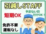 ヤマトホームコンビニエンス株式会社 ※勤務地:岡山市北区エリアのアルバイト情報