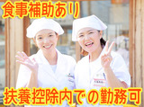 丸亀製麺伊丹南町店【110901】のアルバイト情報