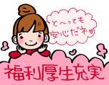 日本マニュファクチャリングサービス株式会社 お仕事No./iba161014のアルバイト情報