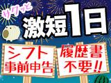 株式会社ジョブス [町田エリア]のアルバイト情報