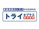 個別指導塾 トライプラス イオンタウン田崎校のアルバイト情報