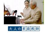 株式会社トライグループ 大人の家庭教師 ※東京都/西日暮里エリアのアルバイト情報