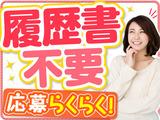 株式会社ゼロン ※勤務先:香川県坂出市のアルバイト情報