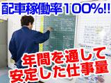 【創業91年の安定企業】 豊島土木株式会社 — トシマグループ —のアルバイト情報