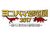 株式会社文教スタヂオ ヨコハマ恐竜展2017のアルバイト情報
