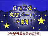 サザエ食品株式会社 丘珠工場のアルバイト情報