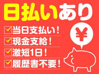 株式会社リージェンシー 神戸支店のアルバイト情報