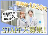 UNIZO INN(ユニゾイン) 浅草のアルバイト情報