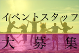 株式会社タイムリー(丸亀市内量販店/ショップ)のアルバイト情報