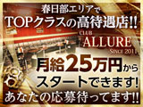 CLUB ALLURE -since2011-のアルバイト情報