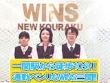 公楽グループ  WINS三関のアルバイト情報