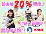 西松屋チェーン 園田店【265】のアルバイト情報