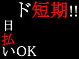 株式会社スペックアルファ [新宿エリア]のアルバイト情報
