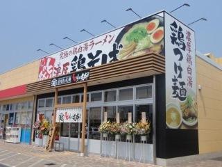 株式会社菊屋/鶏白湯らーめん とりの助 坂戸にっさい店のアルバイト情報