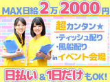 アシスト・ジャパン株式会社のアルバイト情報