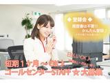 株式会社サウンズグッド OS新宿支店 SJKO-0100のアルバイト情報