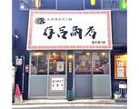 本家博多担々麺 有吉商店のアルバイト情報