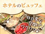 リッチモンドホテル名古屋新幹線口〜顧客満足度ランキング2016一位のホテル〜のアルバイト情報