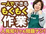 テイケイワークス東京株式会社 大宮支店のアルバイト情報