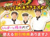 tigerBBQ ららぽーと横浜店(ハングリータイガー)のアルバイト情報