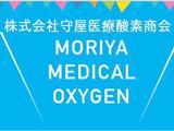株式会社守屋医療酸素商会のアルバイト情報