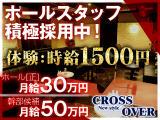 CROSS OVER  〜◆週休2日制!!食事手当付きで新しい生活のスタートにもピッタリ◎◆〜のアルバイト情報