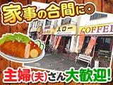 喫茶・レストラン ハロー唐原店のアルバイト情報