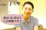 club よし田のアルバイト情報