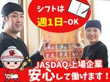 ラーメン山岡家 前橋亀里店のアルバイト情報