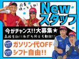 Dr.Drive 小倉東店のアルバイト情報